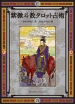 新刊!!!『紫微斗数タロット占術』(宮帯出版)