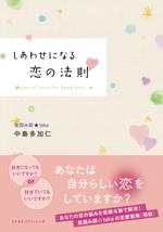 『しあわせになる恋の法則』(宮帯出版)